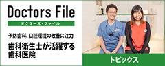 ドクターズファイル 歯科衛生士が活躍する歯科医院