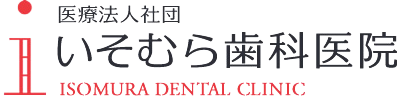 医療法人社団 いそむら歯科医院