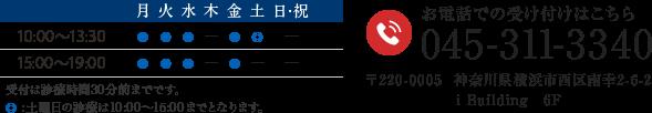 診療時間10:00-13:30 15:00-19:00 土曜日の診療は10:00~15:00までとなります。 休診:木曜、土曜午後、日・祝  045-311-3340 〒220-0005  神奈川県横浜市西区南幸2-6-2 i Building 6F