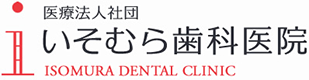 横浜駅より徒歩7分の歯医者・歯科|いそむら歯科医院【公式ホームページ】