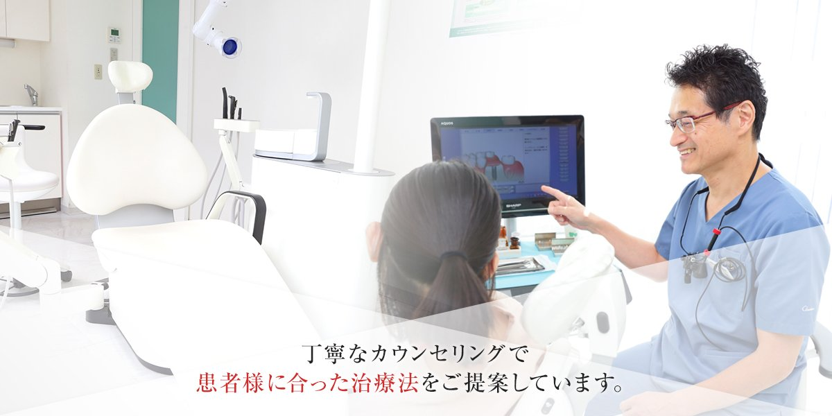 丁寧なカウンセリングで患者様に合った治療法をご提案しています。