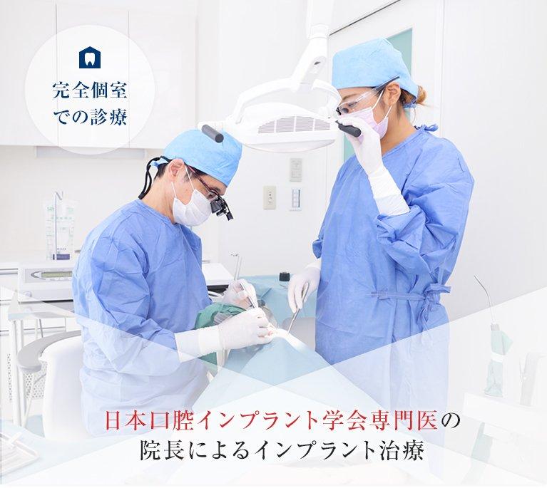 日本口腔インプラント学会専門医の院長によるインプラント治療