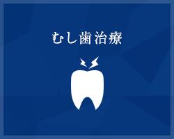 横浜でむし歯治療なら