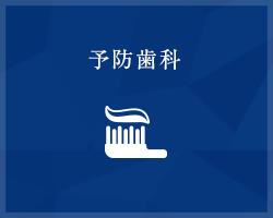横浜で予防歯科なら