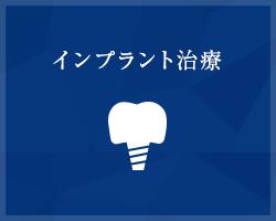 横浜でインプラント治療なら